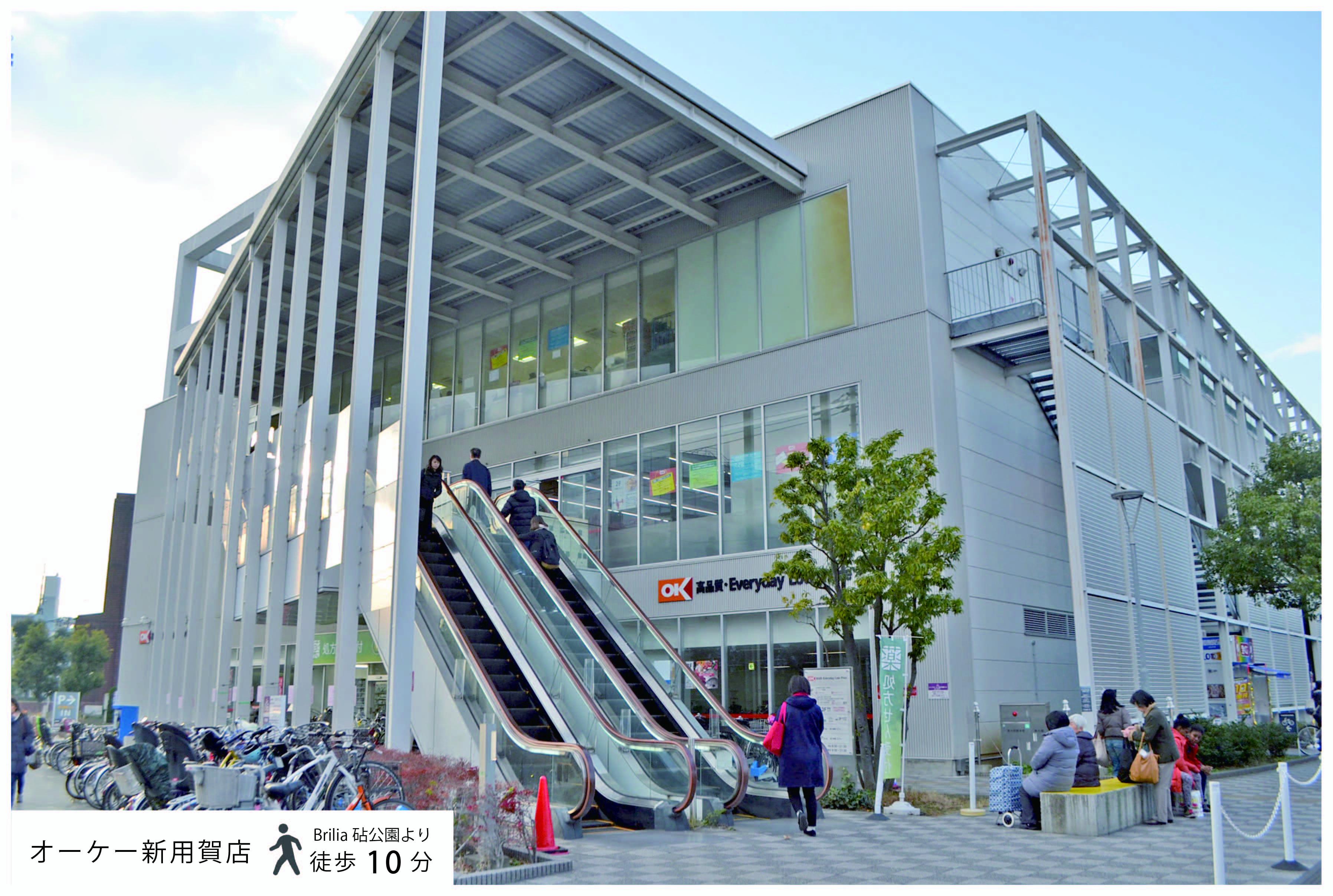 オーケー新用賀店 (徒歩10分) イメージ