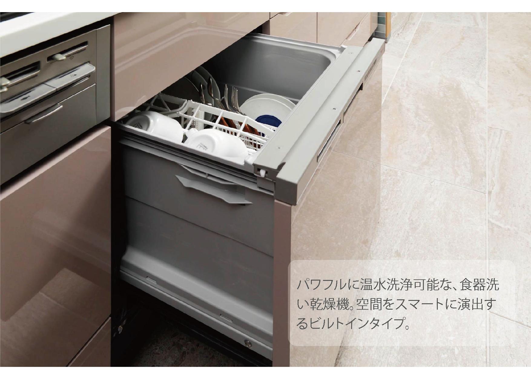 食器洗い乾燥機 イメージ