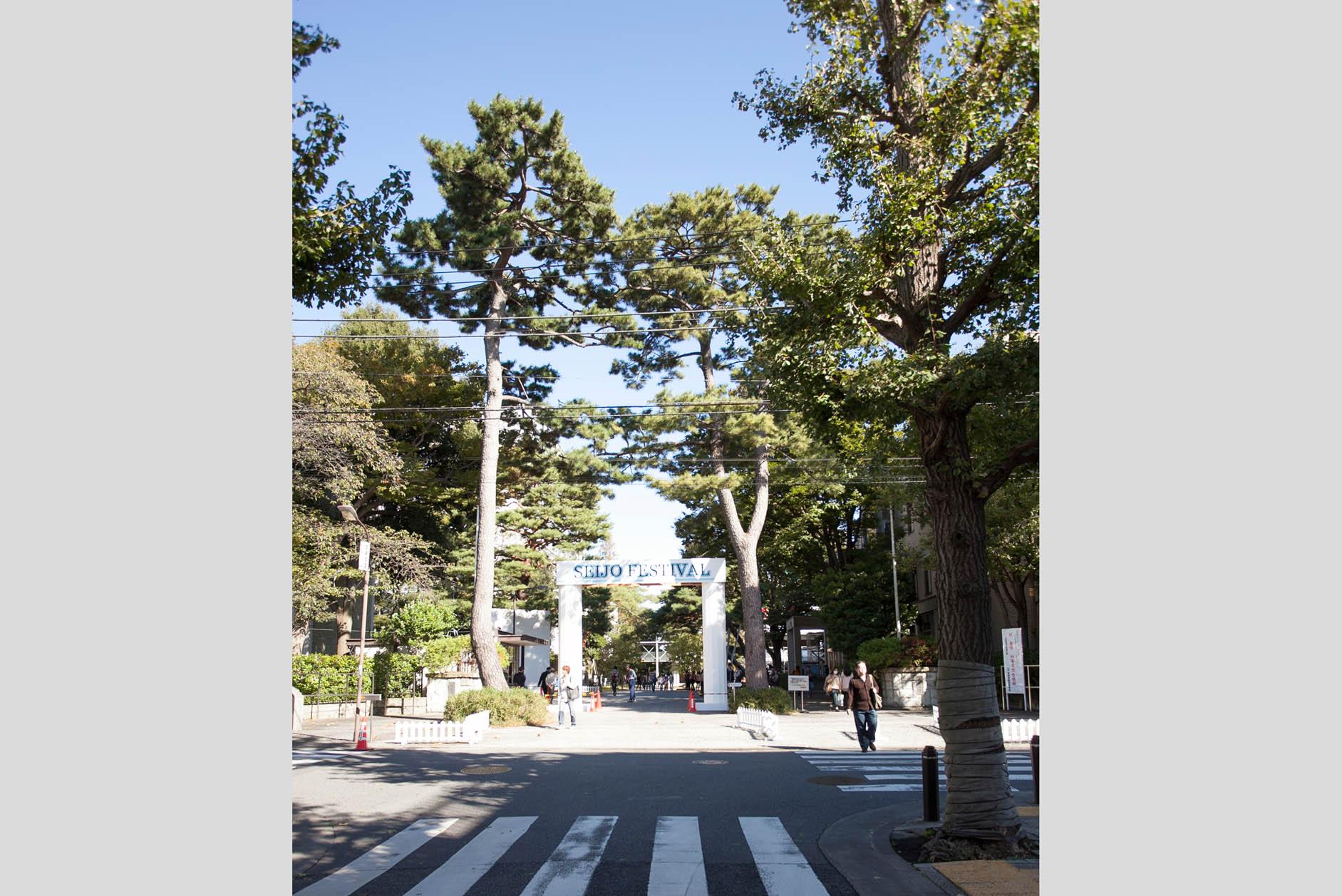 成城学園 約520m 徒歩7分 イメージ