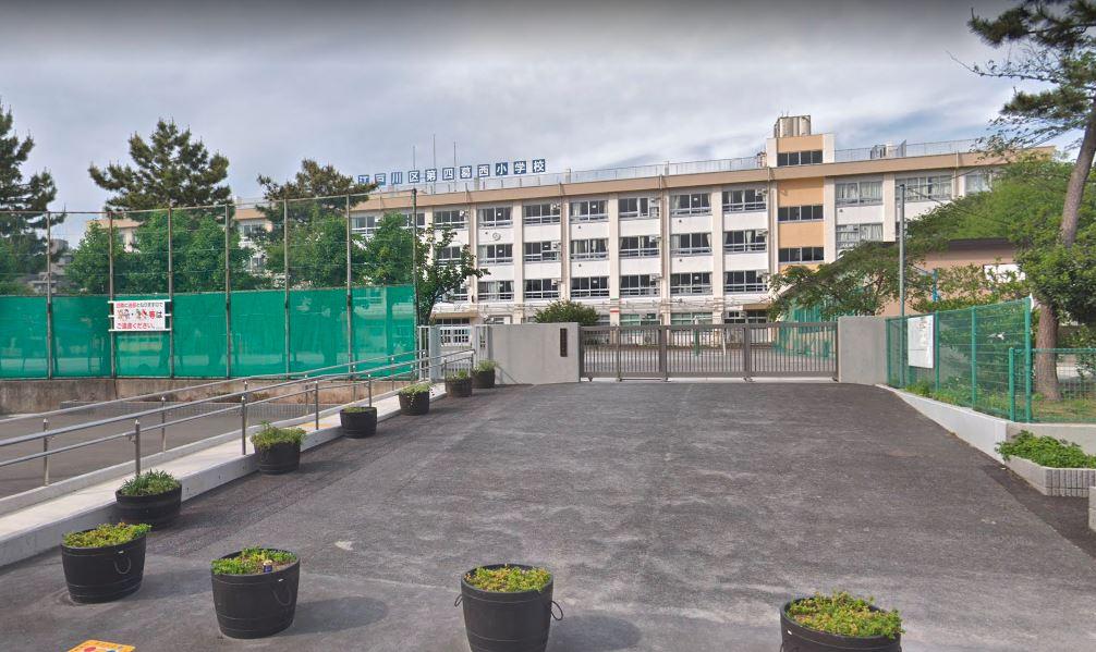 江戸川区立第四小学校(約546M・徒歩7分) イメージ