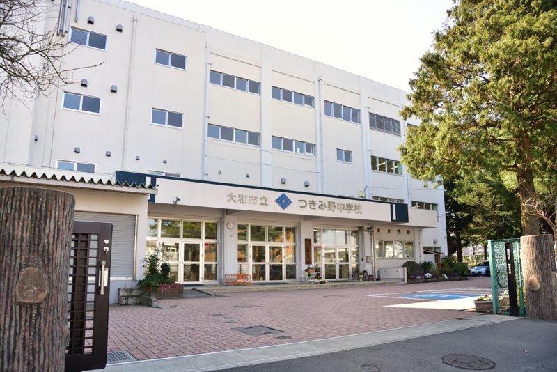 大和市立つきみ野中学校(徒歩約17分・約1,320m) イメージ