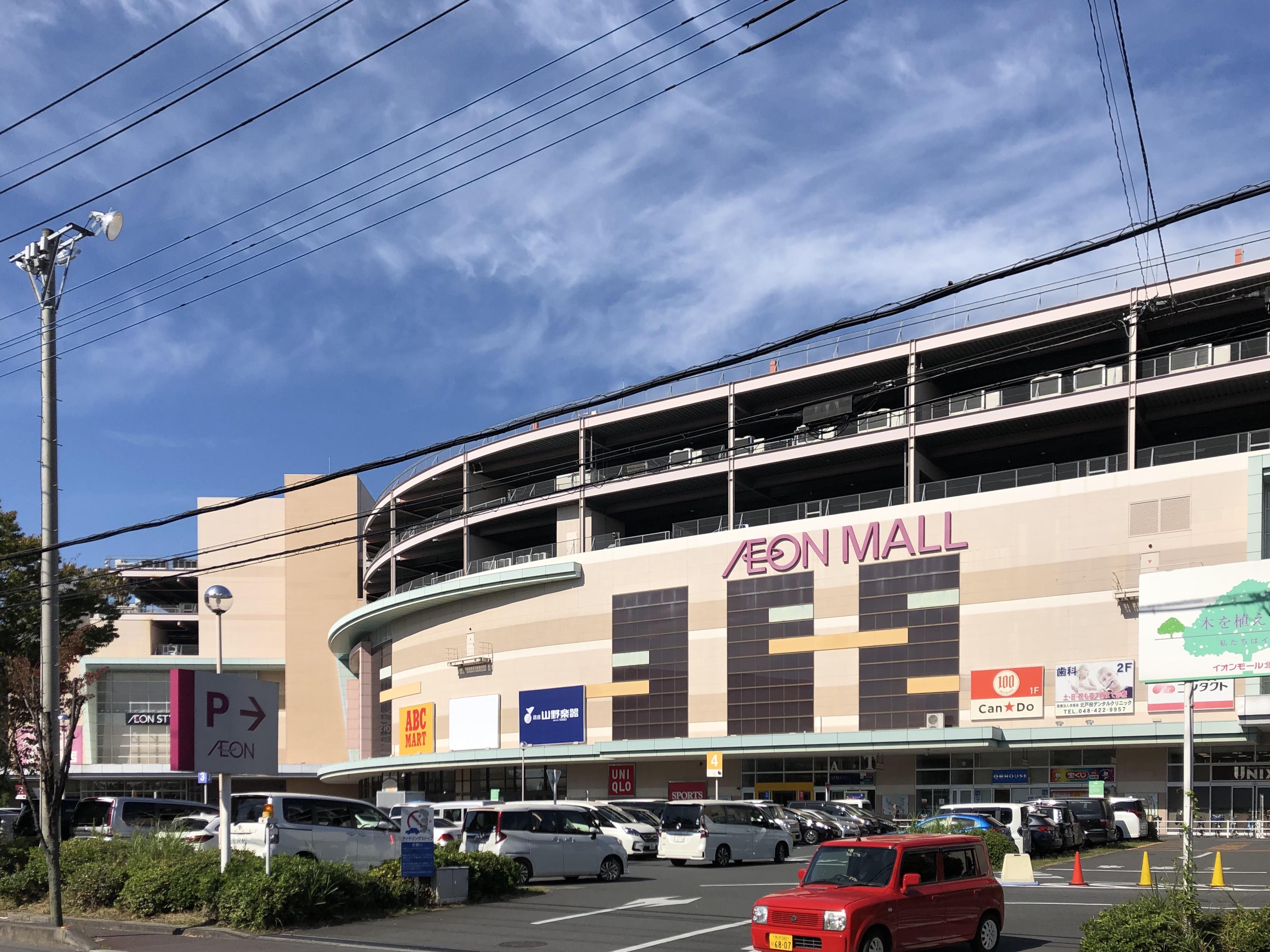 約140の専門店が入るイオン北戸田 イメージ