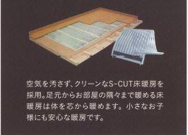 空気を汚さず、クリーンなS-CUT床暖房を採用。 イメージ