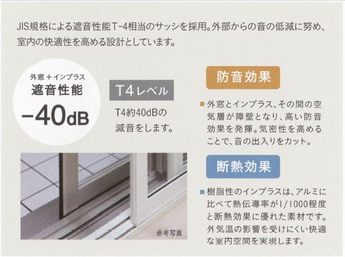 窓+インプラスの2重サッシは、JIS規格による遮音性能T-4相当のサッシを採用。外部からの音の低減に努め、室内の快適性を高める… イメージ