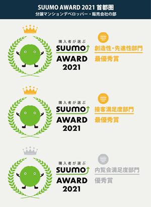 SUUMO AWARD 2021